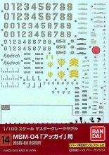 No.14 1/100 MG アッガイ用 ガンダムデカール