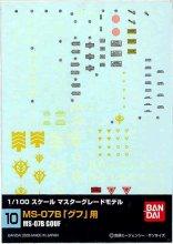 No.10 1/100 MG MS-07B グフ用 ガンダムデカール