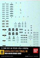 No.08 1/100 MG 百式用 ガンダムデカール