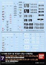 No.07 1/100 MG スーパーガンダム / ガンダムMk-II ティターンズ用 ガンダムデカール