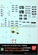 No.06 1/100 MG ガンダムMk-II エゥーゴ / ハイザック用 ガンダムデカール