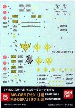 No.05 1/100 MG ザク用 MS-06S MS-06F/J用 ガンダムデカール