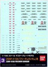 No.03 1/100 MG フリーダムガンダム用 ガンダムデカール