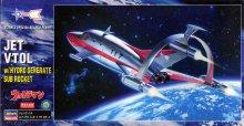【限定生産】ハセガワ 1/72 ジェットビートル w/ハイドロ ジェネード サブロケット
