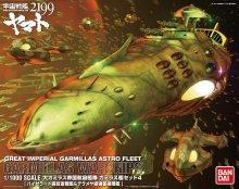 1/1000 ガミラス艦セット 4 ハイゼラード級航宙戦艦&デラメヤ級強襲揚陸艦