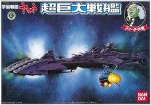 白色彗星帝国 超巨大戦艦