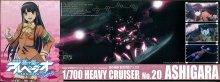 1/700 霧の艦隊 重巡洋艦 アシガラ フルハルタイプ 劇場版 蒼き鋼のアルペジオ-アルス・ノヴァ-Cadenza