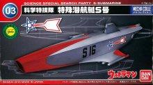 メカコレクション No.03 特殊潜航艇S号