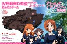 GP-20 1/35 IV号戦車D型改(H型仕様) あんこうチーム 劇場版です!