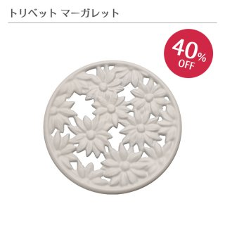 【OUTLET40%OFF】トリベット マーガレット※会員限定