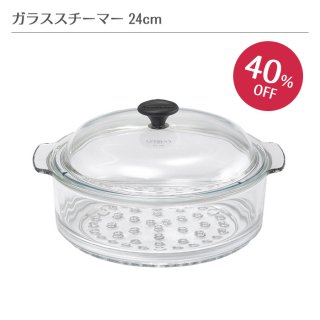 【OUTLET40%OFF】ガラススチーマー24cm※会員限定