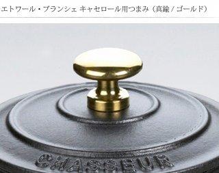エトワール・ブランシェ キャセロール用つまみ(真鍮/ゴールド)