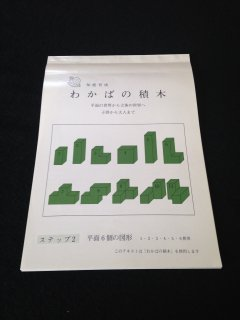 年齢別テキスト【ステップ2 (4歳以上)】(特願2000-213051)