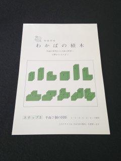 年齢別テキスト【ステップ3 (5歳以上)】(特願2000-213051)
