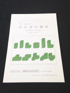 年齢別テキスト【ステップ5 (6歳〜大人)】(特願2000-213051)