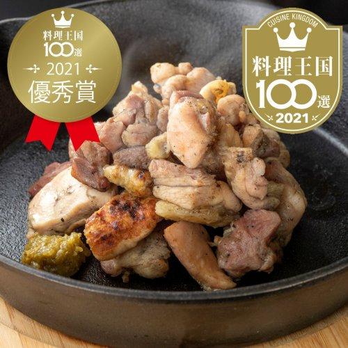 【炭香る】黒さつま鶏炭火焼
