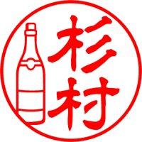 ワインボトル(ブルゴーニュタイプ)