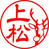 鹿(せんべい強奪ver)