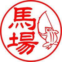 弓を引くカエル(鳥獣人物戯画)