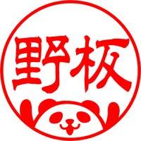 下からパンダ(バンザイ)