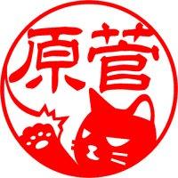 ネコ(会心の一撃)