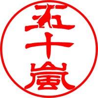 犬文字の印鑑 Swanp