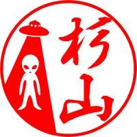UFOと宇宙人