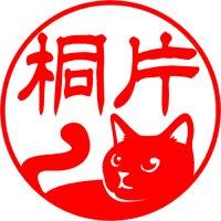 ネコ(リアル黒猫)