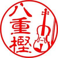 ヴァイオリン(あごあて付)