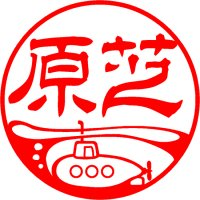 ポップな潜水艦(潜望鏡で偵察ver)