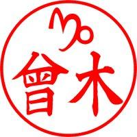 山羊座 Capricornの記号