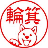 柴犬(お手)