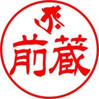タラーク(梵字) 丑 寅