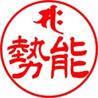 サク(梵字) 午