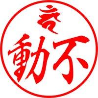 カーン(梵字) 酉