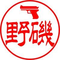 拳銃(アイコン)