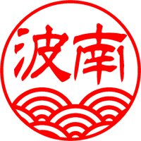 青海波(和柄)