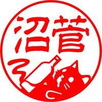 ネコ(泥酔)