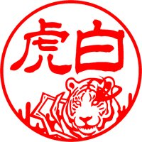 白虎(四神)