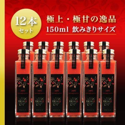 200%トマトジュース150ml サミットボトル12本セット ※ギフト箱ではありません 2月頃お届けのご予約待ちになります。