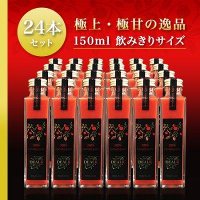 200%トマトジュース 150ml サミットボトル 24本セット  ※ギフト箱ではありません。2月頃お届けのご予約待ちになります。