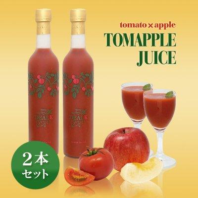 『TOMAPPLE JUICE』2本セット ギフト包装