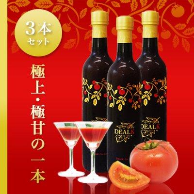 極上 200%トマトジュース3本(500ml×3)ギフト包装 ※2月頃お届けのご予約待ちになります。(少し早くなってきました)