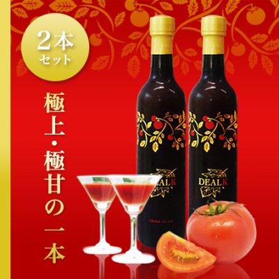 極上 200%トマトジュース2本(500ml×2)※ギフト箱  2月頃お届けのご予約待ちになります。(少し早くなってきました)
