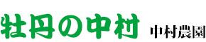 牡丹苗販売|正月牡丹販売|中村農園|島根県松江市(大根島)