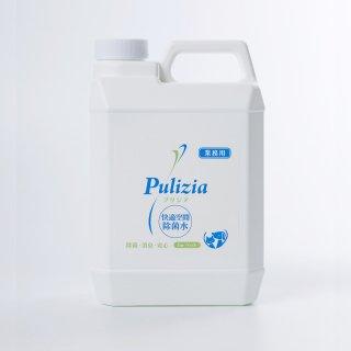 プリジア 業務用 2リットル 除菌消臭水| 愛犬用・愛猫用 [61034]