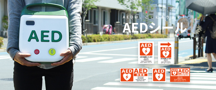 AEDシール