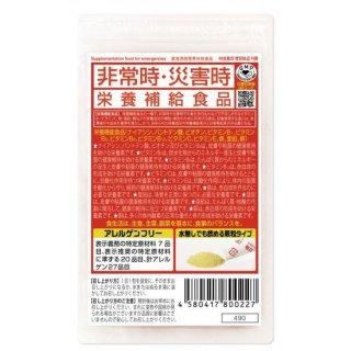 非常時・災害時 栄養補給食品 3包入×100袋