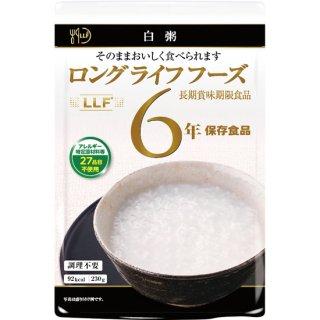 常温長期賞味期限食品 50パック 白粥