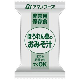 容器付き非常用保存食 50食入 ほうれん草のみそ汁